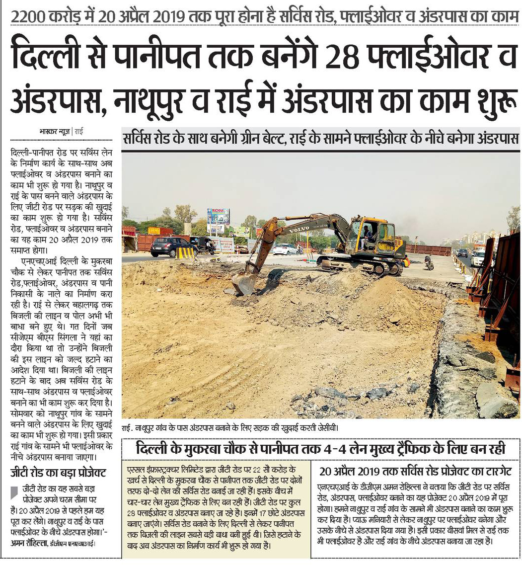 Development in Sonepat